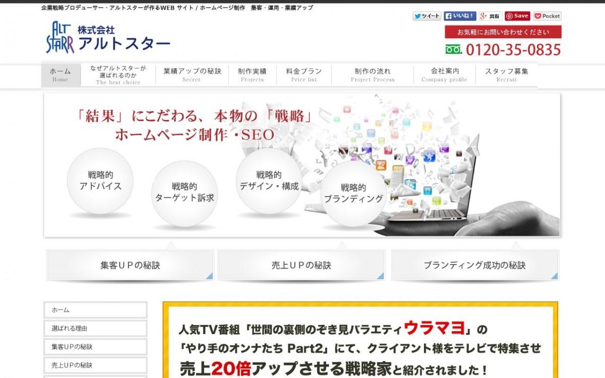 株式会社アルトスターの制作情報 | 大阪府のホームページ制作会社 | Web幹事