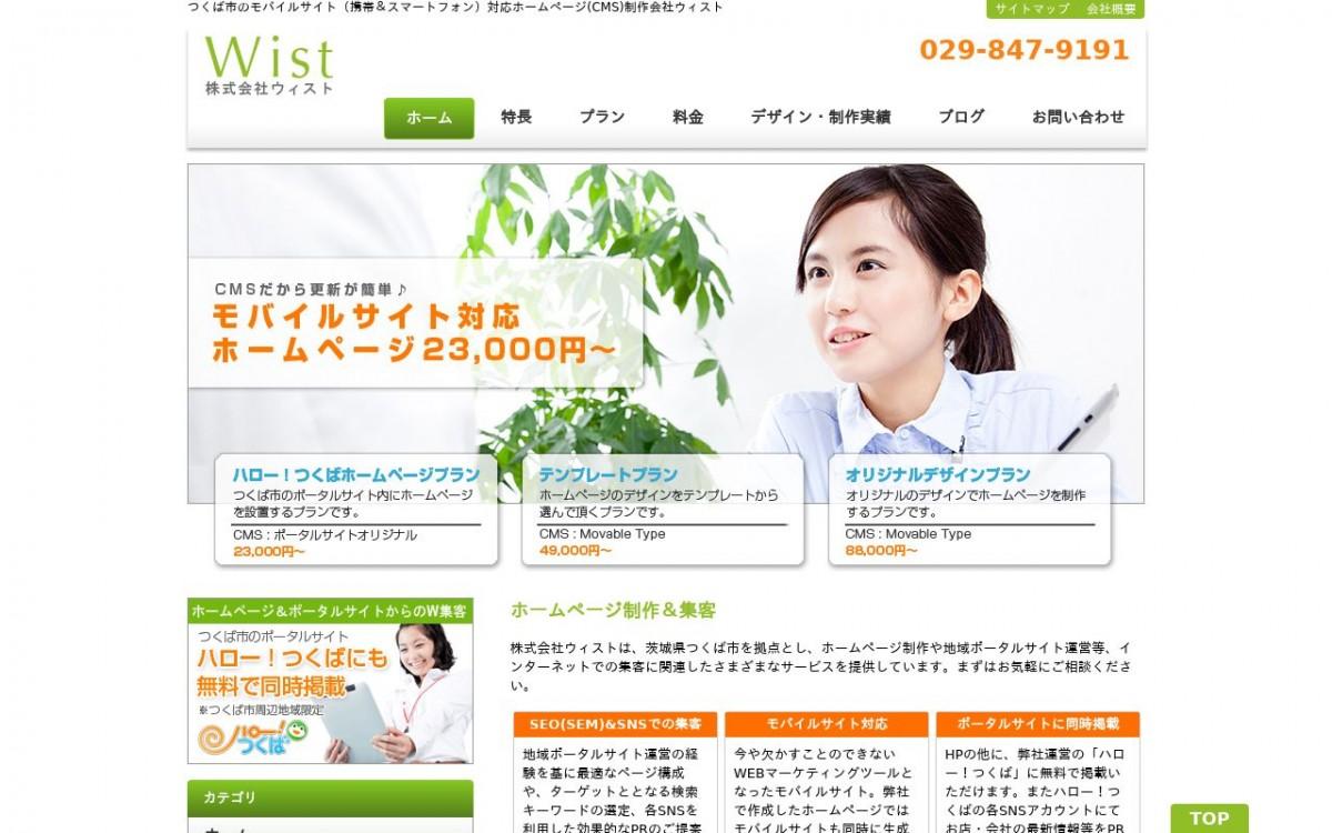株式会社ウィストの制作情報 | 茨城県のホームページ制作会社 | Web幹事