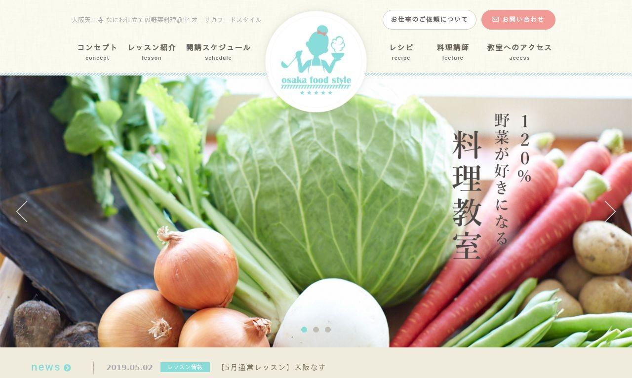 STEP UP WEB(株式会社アルファクトリー)の実績 - オーサカフードスタイル