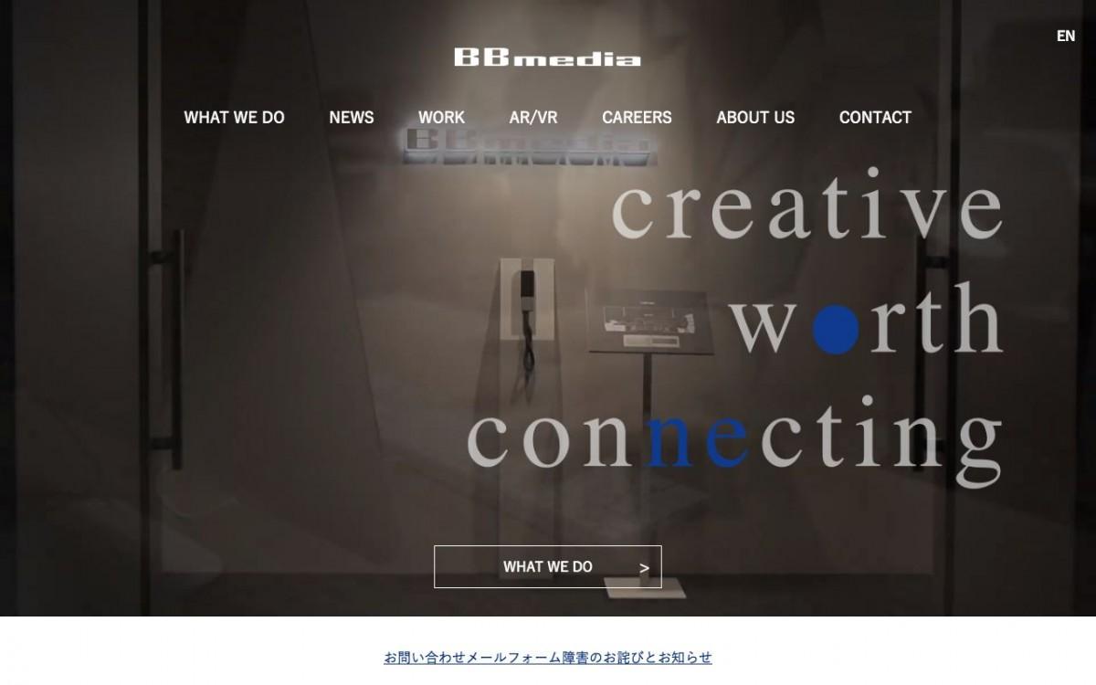 ビービーメディア株式会社の制作実績と評判 | 東京都港区のホームページ制作会社 | Web幹事