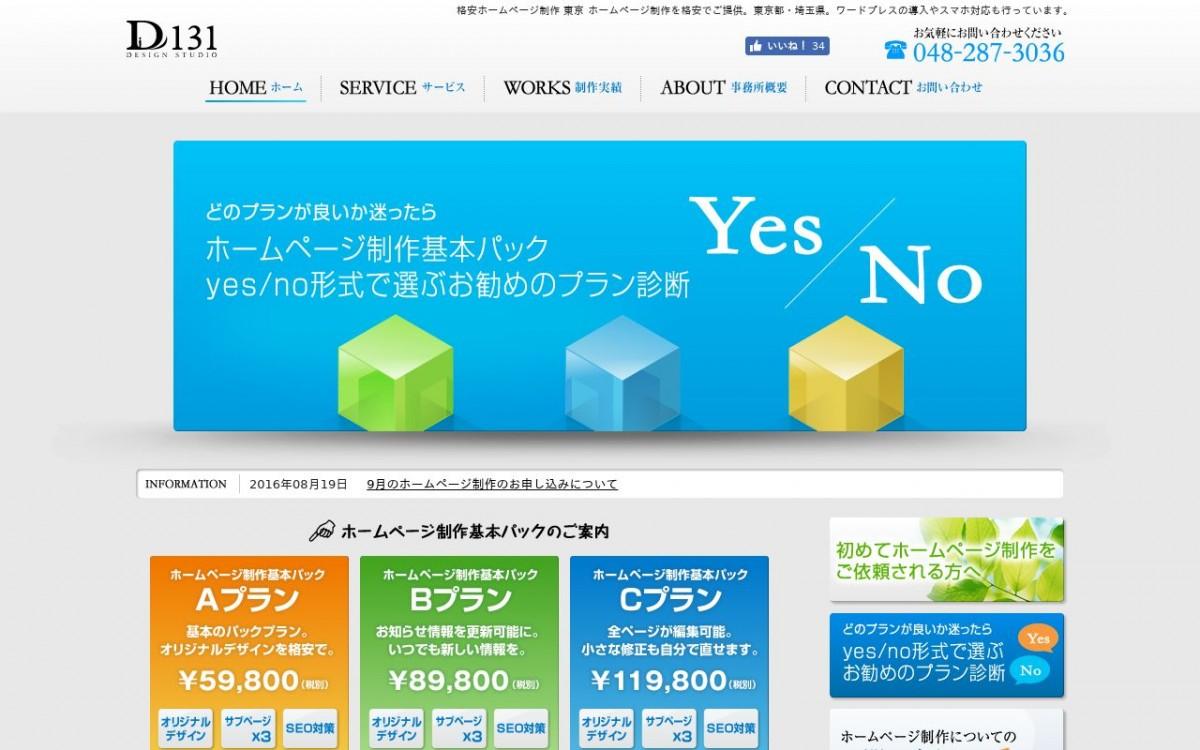 D131(ディーイチサンイチ)の制作実績と評判   埼玉県のホームページ制作会社   Web幹事