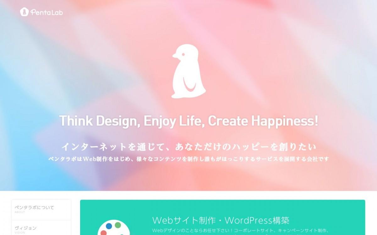 合同会社ペンタラボの制作情報 | 東京都23区外のホームページ制作会社 | Web幹事
