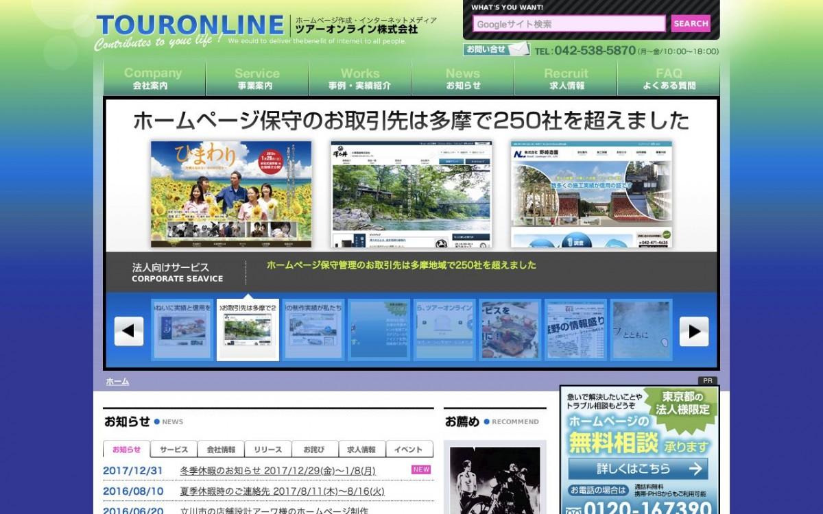 ツアーオンライン株式会社の制作情報 | 東京都23区外のホームページ制作会社 | Web幹事