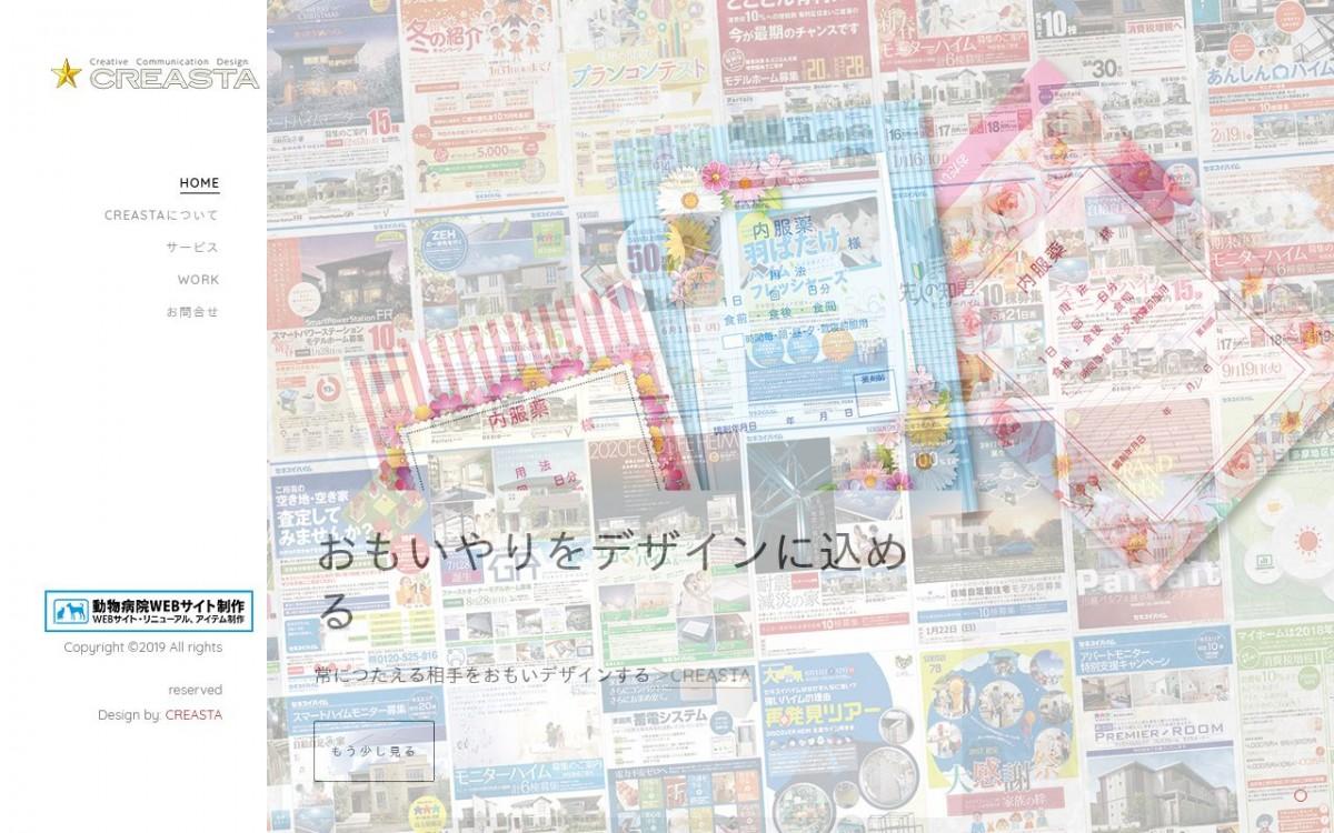 株式会社クリエスタの制作情報 | 東京都渋谷区のホームページ制作会社 | Web幹事