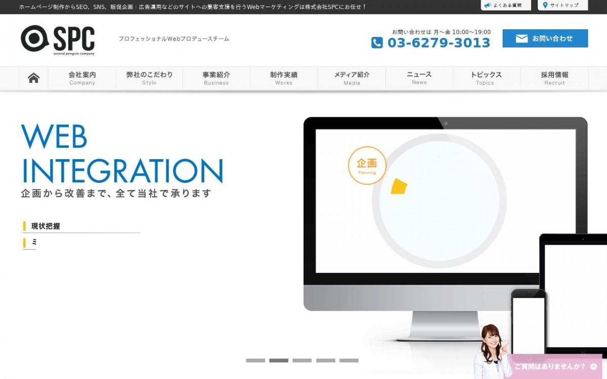 株式会社SPCの制作実績と評判 | 東京都新宿区のホームページ制作会社 | Web幹事