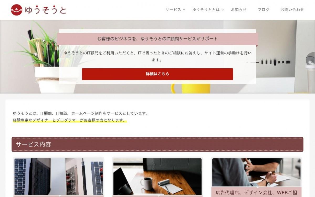 ゆうそうとの制作実績と評判 | 東京都23区外のホームページ制作会社 | Web幹事