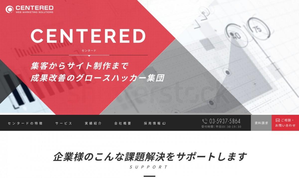 株式会社センタードの制作情報   東京都新宿区のホームページ制作会社   Web幹事