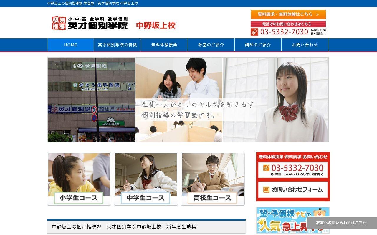 HK.Pro株式会社の実績 - 英才個別学院 中野坂上校 コーポレートサイト