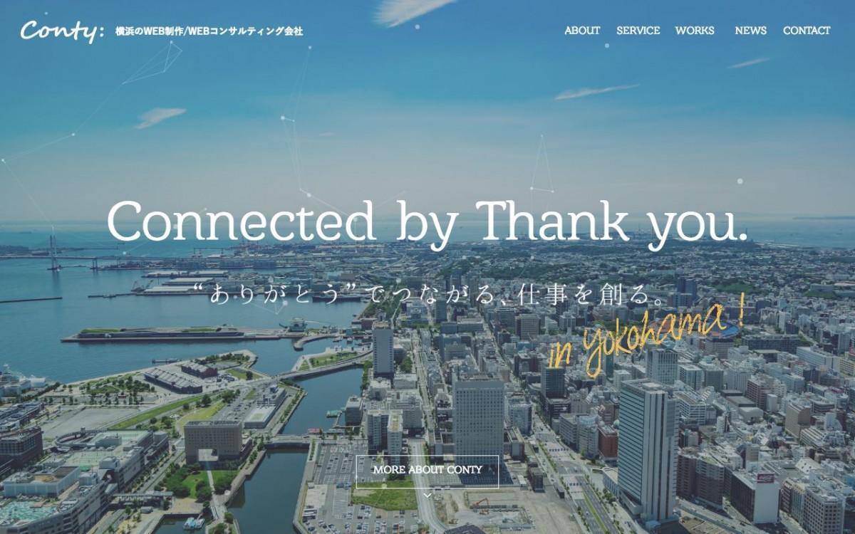 株式会社コンティの制作情報 | 神奈川県のホームページ制作会社 | Web幹事