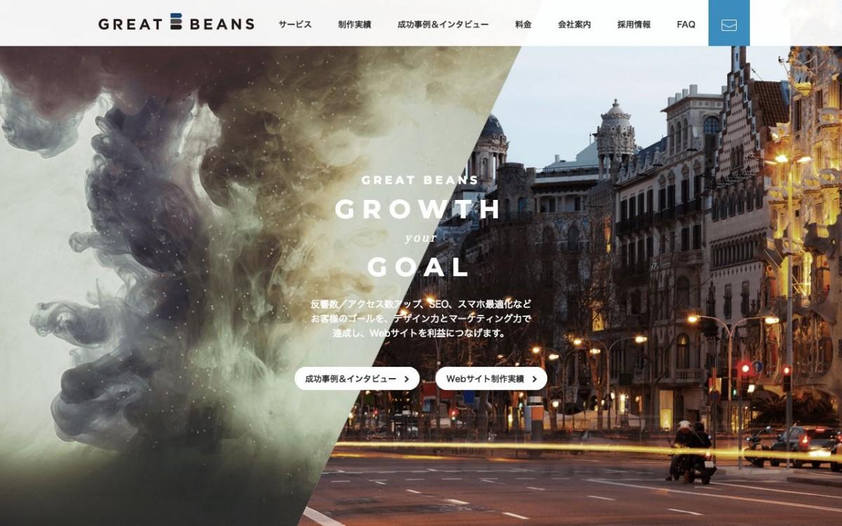 株式会社グレート・ビーンズの制作実績と評判 | 福岡県のホームページ制作会社 | Web幹事