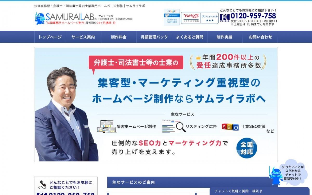 ITソリューションオフィス (サムライラボ)の制作情報 | 愛知県のホームページ制作会社 | Web幹事