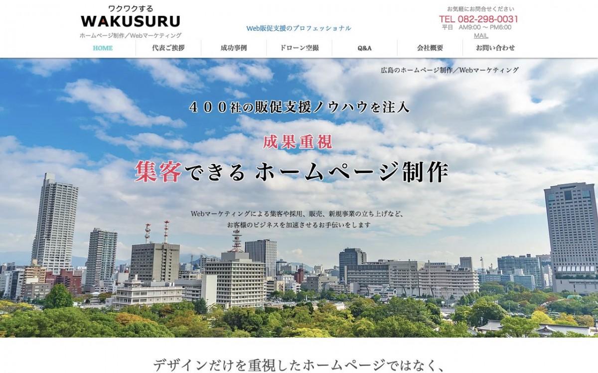 ワクスル合同会社の制作実績と評判 | 広島県のホームページ制作会社 | Web幹事
