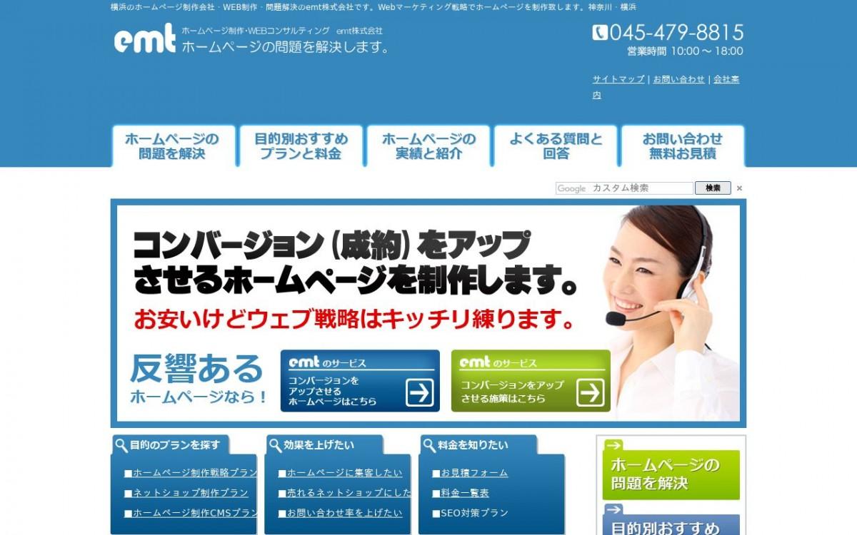 emt株式会社の制作情報 | 神奈川県のホームページ制作会社 | Web幹事