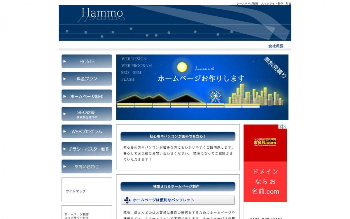 ハンモ株式会社の制作情報 | 東京都23区外のホームページ制作会社 | Web幹事