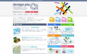 デザインピアC2