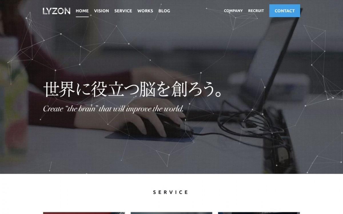 株式会社LYZONの制作情報 | 東京都文京区のホームページ制作会社 | Web幹事