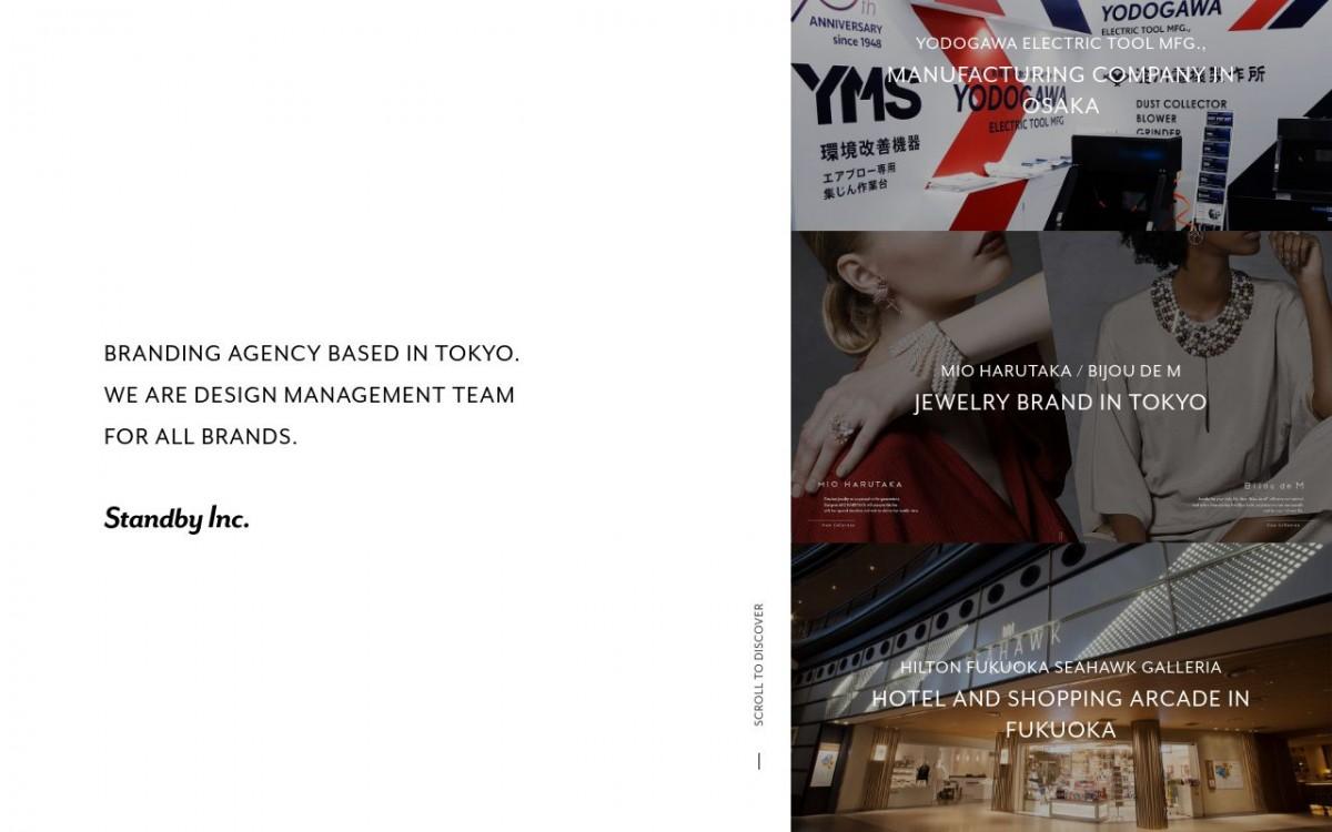 株式会社Standbyの制作情報 | 東京都杉並区のホームページ制作会社 | Web幹事