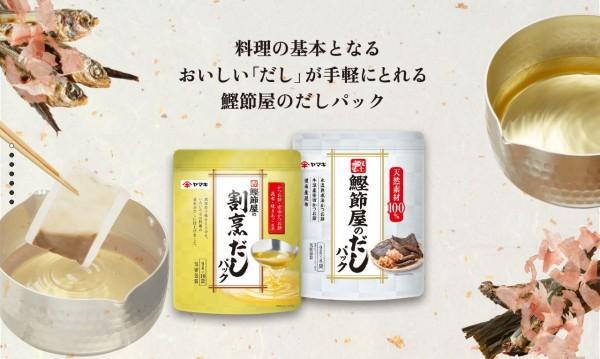 食品メーカー様キャンペーンランディングページ