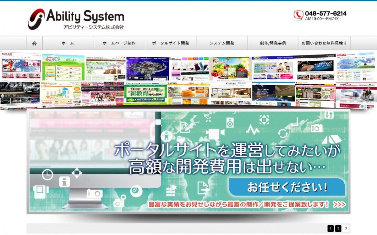 アビリティーシステム株式会社の制作実績と評判   埼玉県のホームページ制作会社   Web幹事