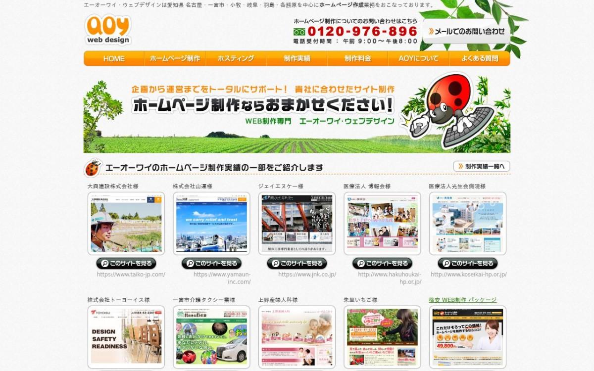 エーオーワイ・ウェブデザインの制作実績と評判 | 愛知県のホームページ制作会社 | Web幹事