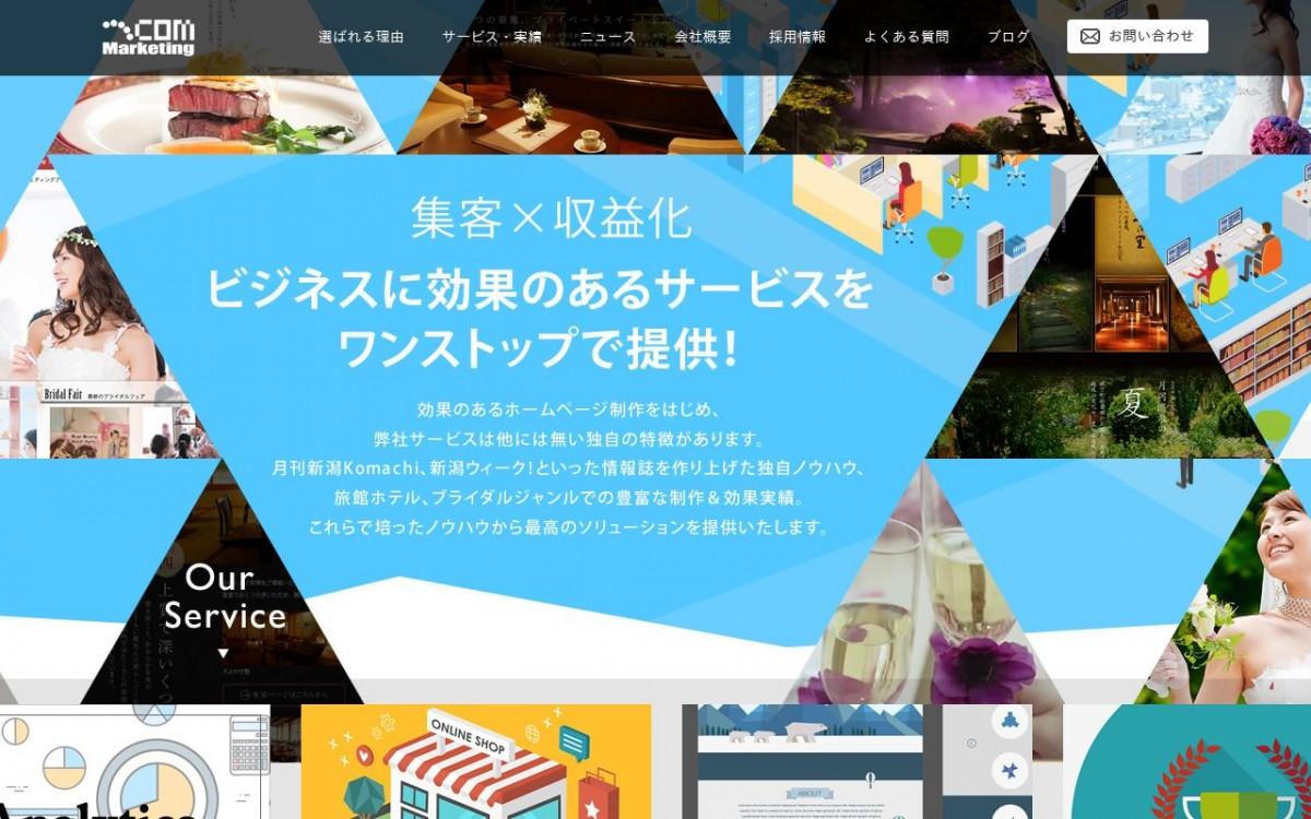 株式会社ドットコム・マーケティングの制作情報 | 新潟県のホームページ制作会社 | Web幹事