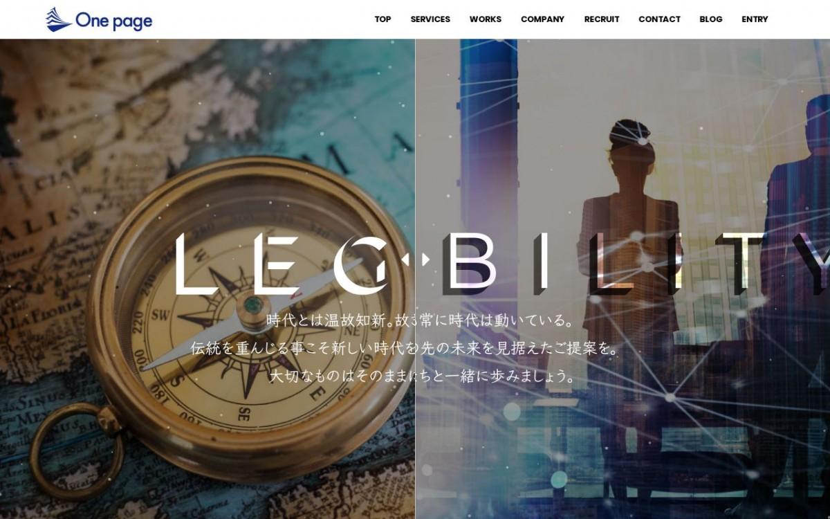 ワンページ株式会社の制作実績と評判 | 愛知県のホームページ制作会社 | Web幹事