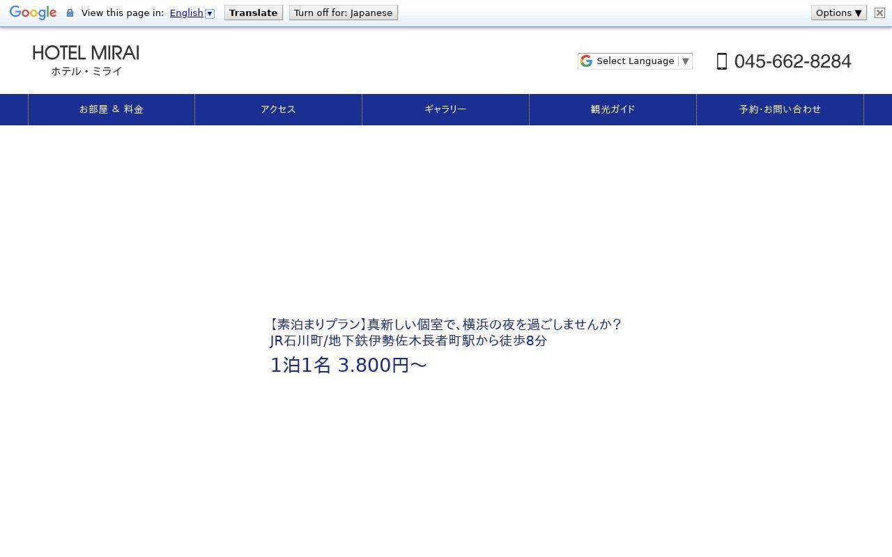 HK.Pro株式会社の実績 - ホテルミライ コーポレートサイト