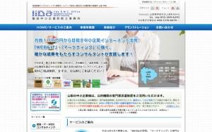飯田中小企業診断士事務所