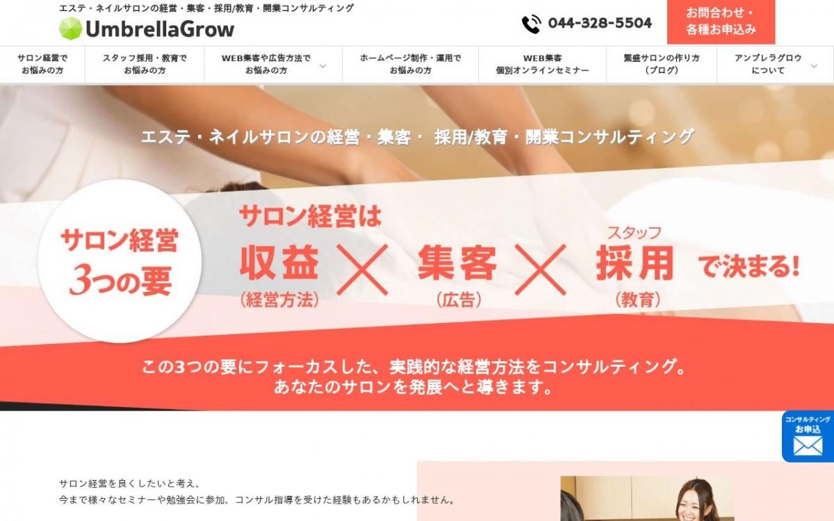 アンブレラグロウ株式会社の制作情報 | 神奈川県のホームページ制作会社 | Web幹事