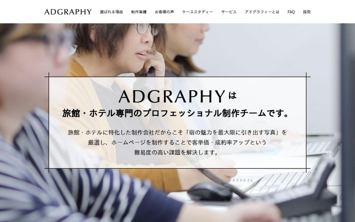 株式会社アドグラフィーの制作情報 | 大分県のホームページ制作会社 | Web幹事