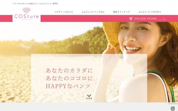 COSture ブランドサイト