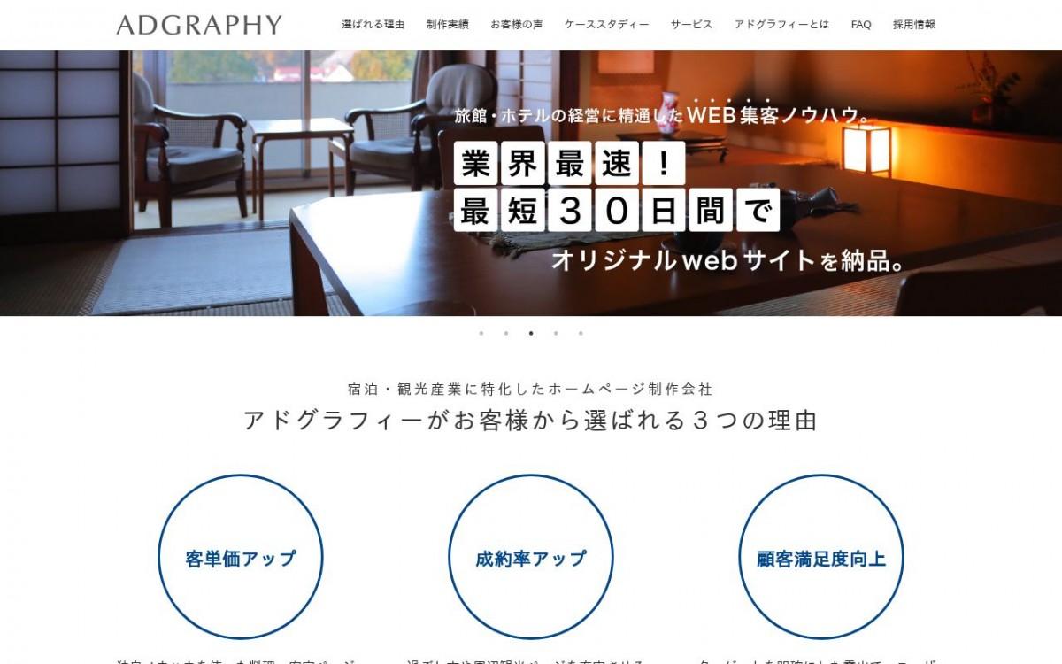 株式会社アドグラフィーの制作情報   大分県のホームページ制作会社   Web幹事