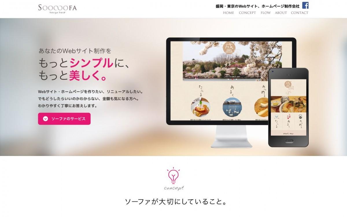 株式会社ソーファデザインデスクの制作実績と評判 | 岩手県のホームページ制作会社 | Web幹事