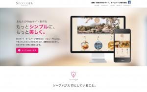 株式会社ソーファデザインデスク