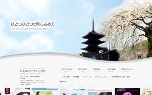 茶々WEBデザイン京都