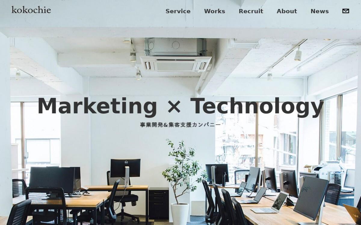株式会社ココチエの制作情報 | 東京都港区のホームページ制作会社 | Web幹事