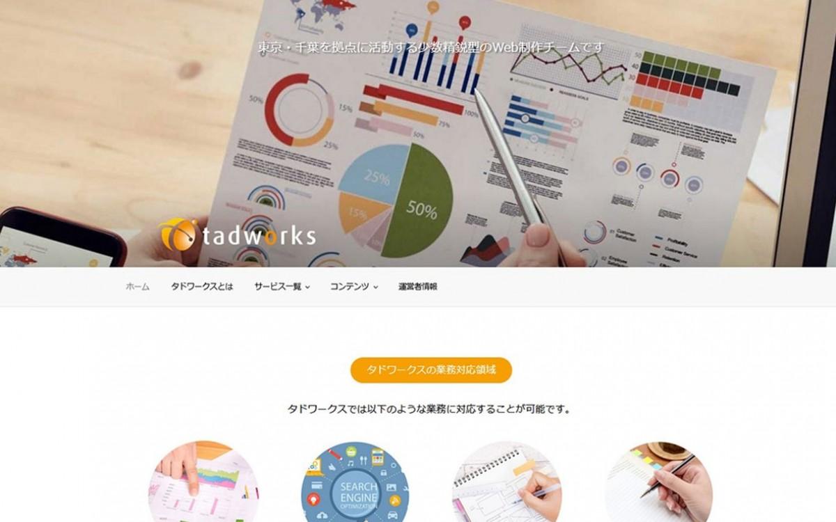 TADWORKSの制作実績と評判 | 千葉県のホームページ制作会社 | Web幹事