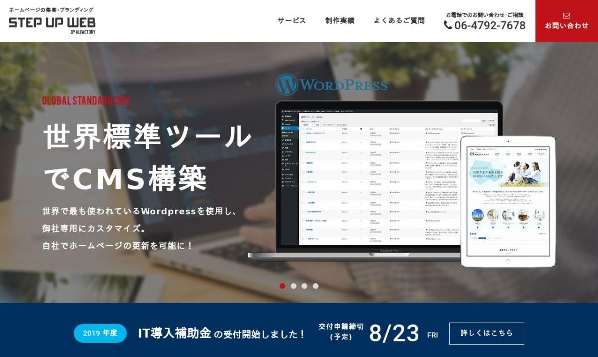 STEP UP WEB(株式会社アルファクトリー)の制作実績と評判   大阪府のホームページ制作会社   Web幹事