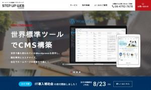 STEP UP WEB(株式会社アルファクトリー)
