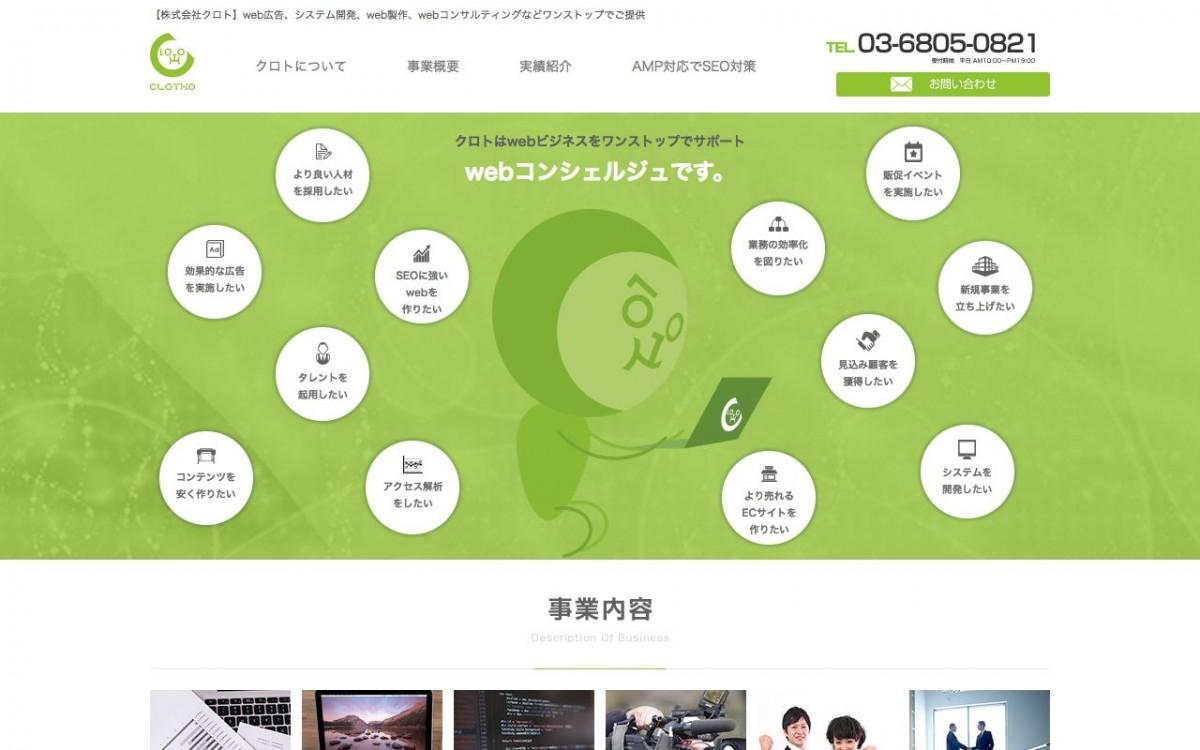 株式会社クロトの制作実績と評判   東京都港区のホームページ制作会社   Web幹事