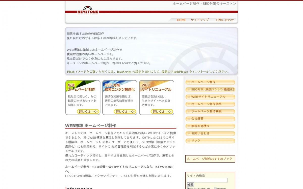 株式会社キーストンの制作情報 | 大阪府のホームページ制作会社 | Web幹事