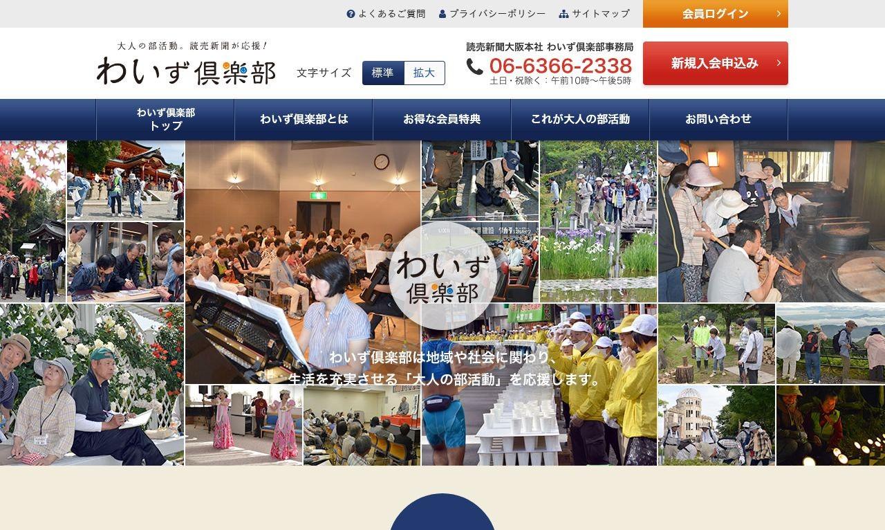 STEP UP WEB(株式会社アルファクトリー)の実績 - わいず倶楽部(読売グループ)