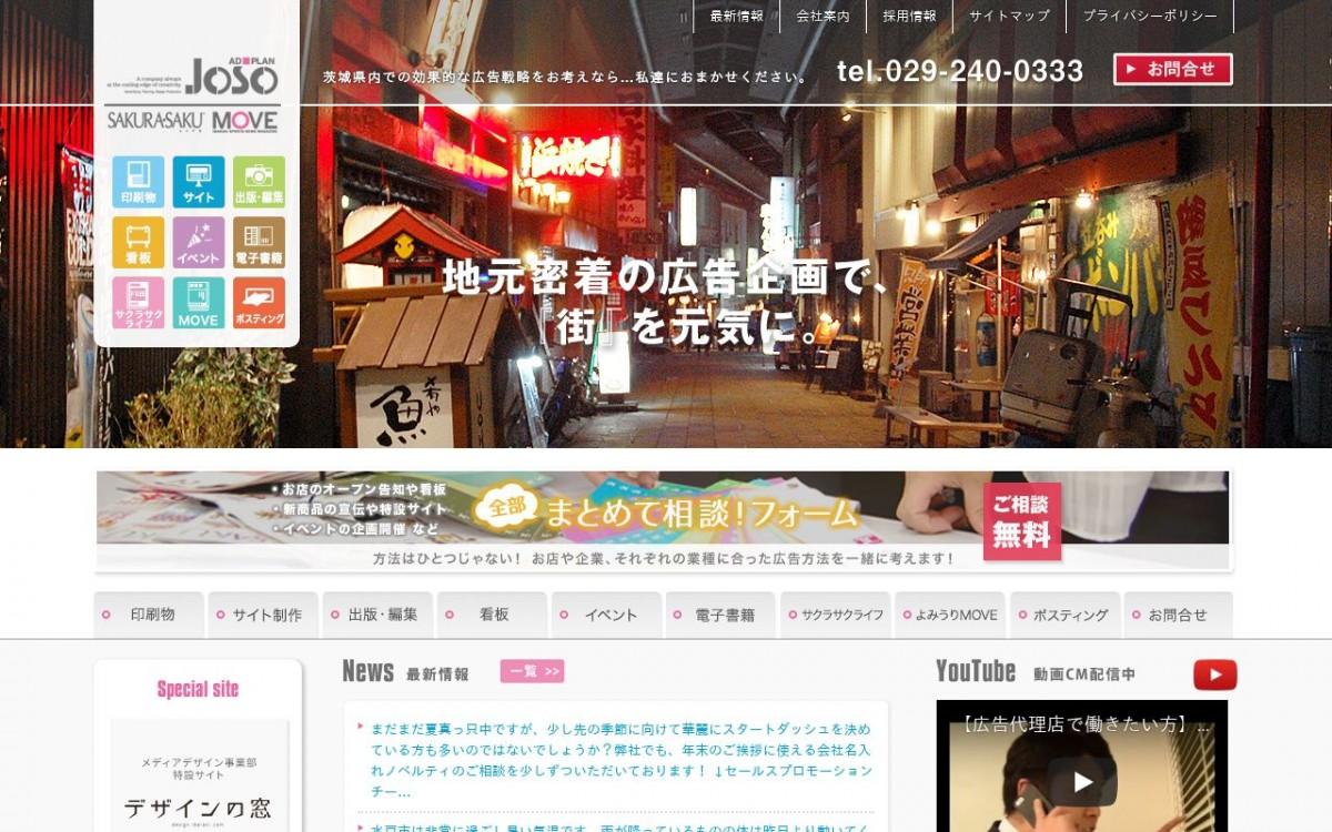 株式会社常創の制作実績と評判   茨城県のホームページ制作会社   Web幹事