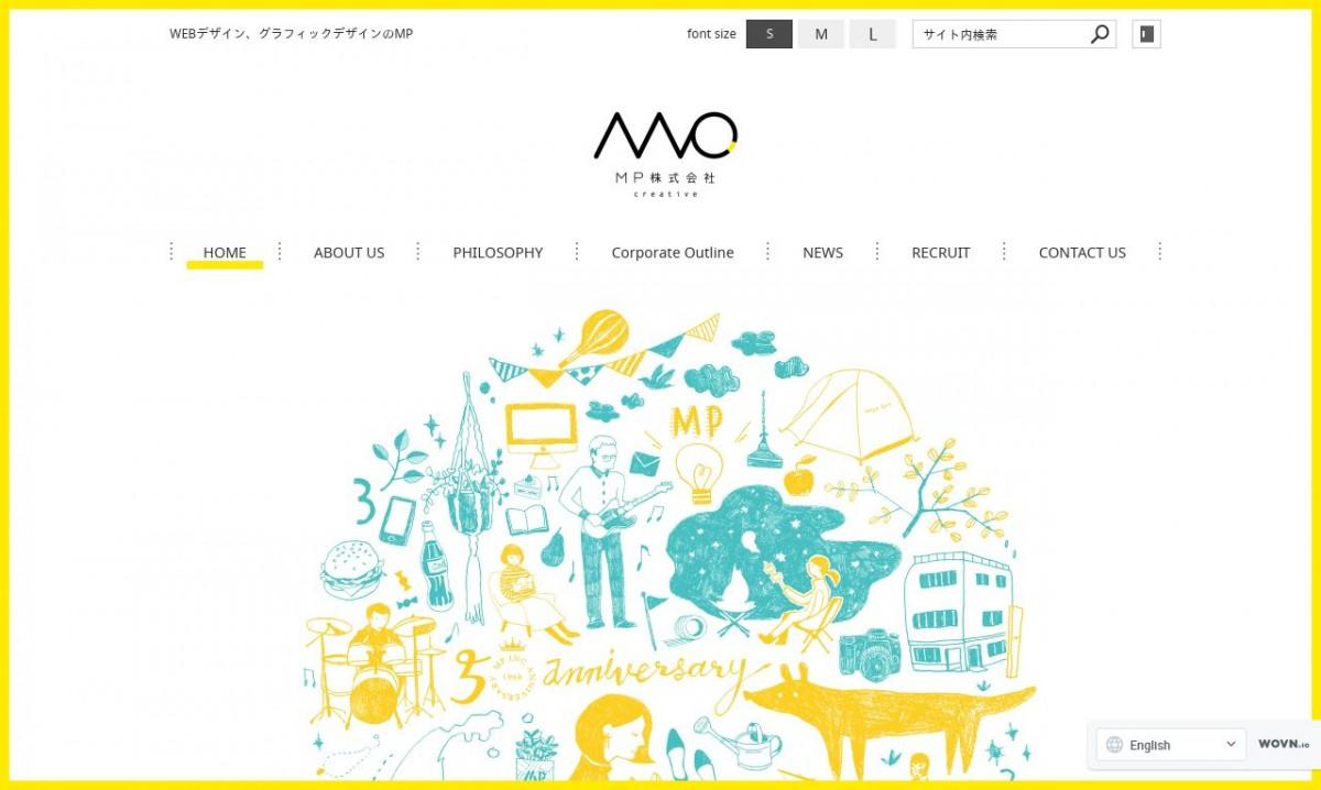 MP株式会社の制作実績と評判 | 静岡県のホームページ制作会社 | Web幹事