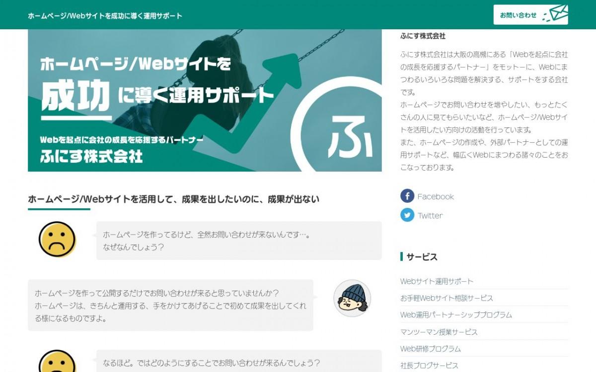 ふにす株式会社の制作情報 | 大阪府のホームページ制作会社 | Web幹事