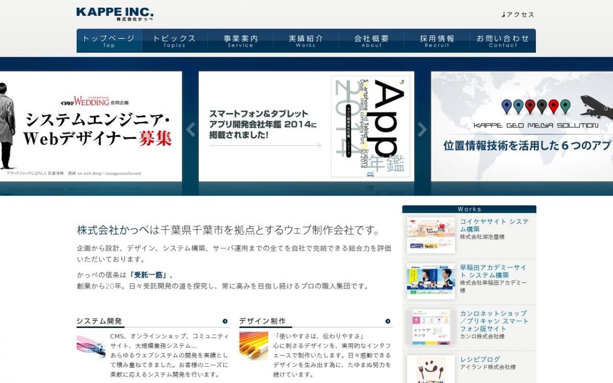 株式会社かっぺの制作情報 | 千葉県のホームページ制作会社 | Web幹事