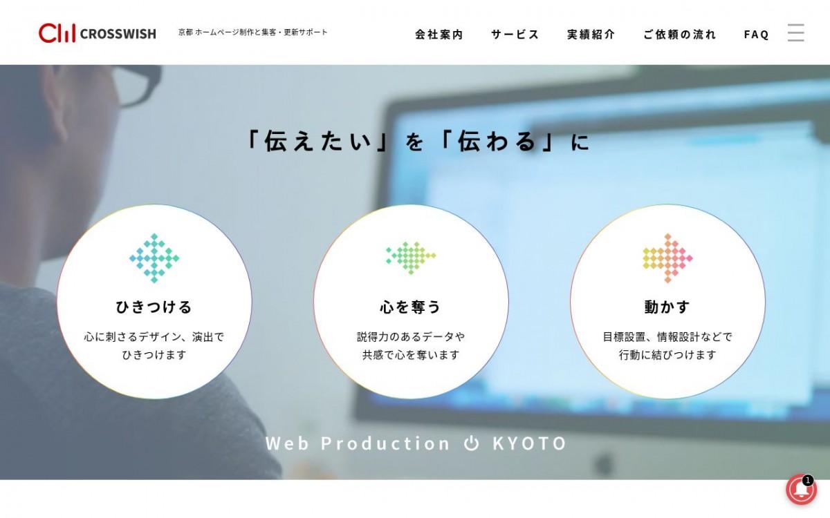 株式会社クロスウィッシュの制作実績と評判 | 京都府のホームページ制作会社 | Web幹事