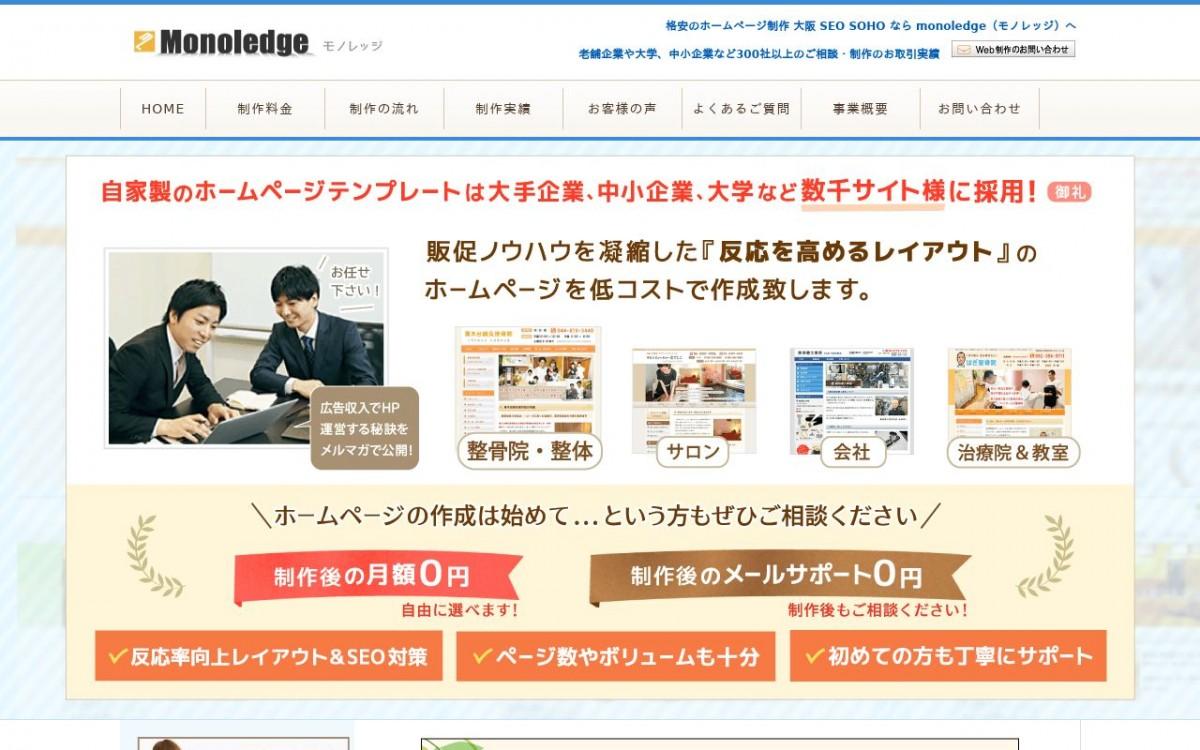 Monoledgeの制作情報 | 大阪府のホームページ制作会社 | Web幹事