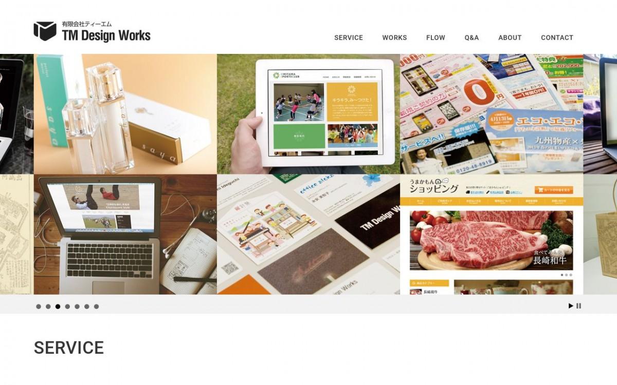 有限会社ティーエムの制作実績と評判 | 長崎県のホームページ制作会社 | Web幹事