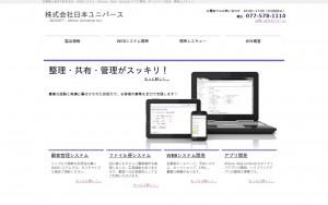 株式会社日本ユニバース